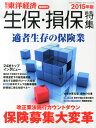 週刊 東洋経済増刊 生保・損保特集2015 2015年 10/7号 [雑誌]