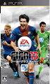FIFA 13 ワールドクラス サッカー PSP版の画像