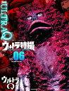 ウルトラ特撮 PERFECT MOOK vol.06 ウルトラQ (講談社シリー