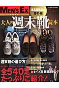 【送料無料】大人の週末靴読本 最高級靴読本番外編