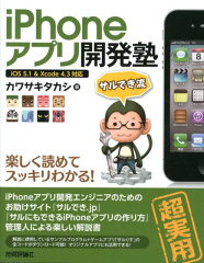 【送料無料】iPhoneアプリ開発塾 [ カワサキタカシ ]