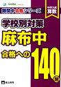 中学入試算数麻布中学合格への140題 (難関中合格シリーズ学校別対策) [ 中学受験グノーブル ]