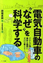 """【送料無料】電気自動車の""""なぜ""""を科学する [ 御堀直嗣 ]"""