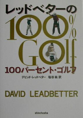 【楽天ブックスならいつでも送料無料】レッドベターの100パーセント・ゴルフ [ デーヴィド・レ...