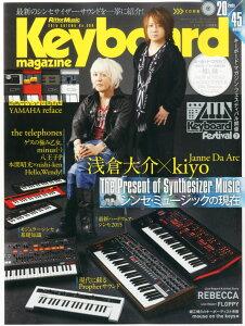 【楽天ブックスならいつでも送料無料】Keyboard magazine (キーボード マガジン) 2015年 10月号...