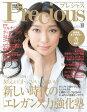 Precious (プレシャス) 2015年 10月号 [雑誌]