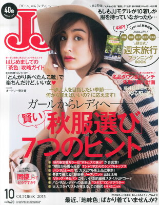 【楽天ブックスならいつでも送料無料】JJ (ジェイジェイ) 2015年 10月号 [雑誌]