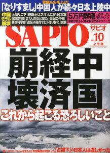 【楽天ブックスならいつでも送料無料】SAPIO (サピオ) 2015年 10月号 [雑誌]