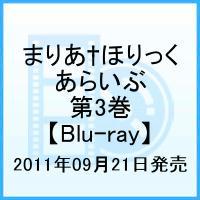 まりあ†ほりっく あらいぶ 第3巻【Blu-ray】