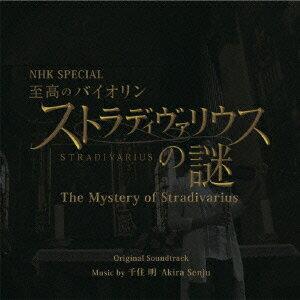 NHK SPECIAL 至高のバイオリン ストラディヴァリウスの謎 The Mystery of Stradivarius画像