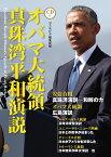 オバマ大統領真珠湾平和演説 [ コスモピア編集部 ]