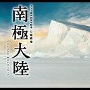 【送料無料】TBS系 日曜劇場「南極大陸」オリジナル・サウンドトラック