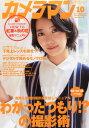 【楽天ブックスならいつでも送料無料】カメラマン 2015年 10月号 [雑誌]