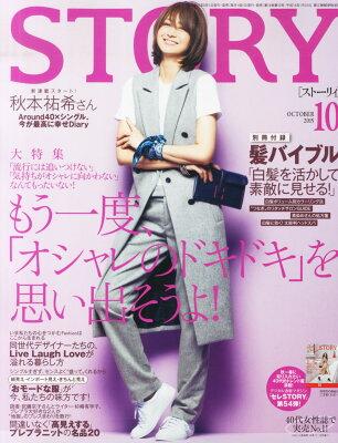 【楽天ブックスならいつでも送料無料】STORY (ストーリィ) 2015年 10月号 [雑誌]