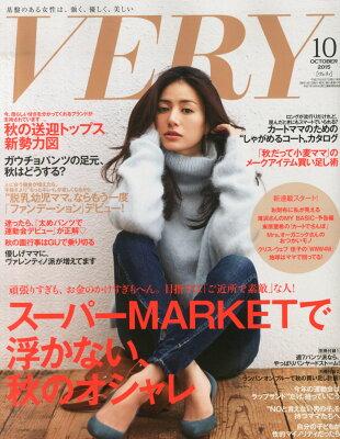 【楽天ブックスならいつでも送料無料】VERY (ヴェリィ) 2015年 10月号 [雑誌]