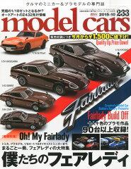 【楽天ブックスならいつでも送料無料】model cars (モデルカーズ) 2015年 10月号 [雑誌]