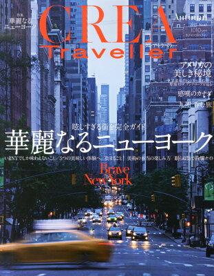 【楽天ブックスならいつでも送料無料】CREA Traveller (クレア・トラベラー) 2015年 10月号 [雑誌]