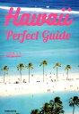 Hawaii Perfect guide [ 小笠原リサ ]