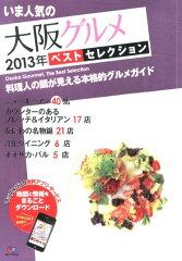 【送料無料】いま人気の大阪グルメベスト・セレクション(2013年)