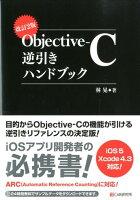 Objective-C逆引きハンドブック改訂2版