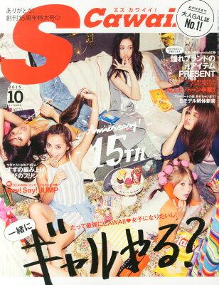 【楽天ブックスならいつでも送料無料】Scawaii! (エス カワイイ) 2015年 10月号 [雑誌]
