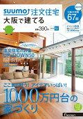 SUUMO注文住宅 大阪で建てる 2015年秋号 [雑誌]