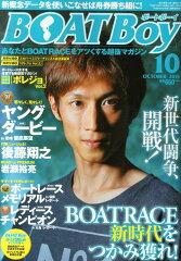 【楽天ブックスならいつでも送料無料】Boat Boy (ボートボーイ) 2015年 10月号 [雑誌]