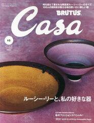 【楽天ブックスならいつでも送料無料】Casa BRUTUS (カーサ・ブルータス) 2015年 10月号 [雑誌]