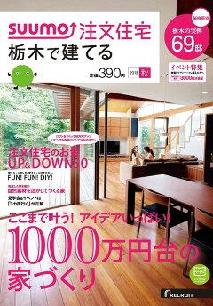SUUMO注文住宅 栃木で建てる 2015年秋号 [雑誌]