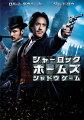 シャーロック・ホームズ シャドウ ゲーム ブルーレイ&DVDセット【Blu-ray】