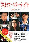 【送料無料】映画ストロベリーナイトオフィシャルブック