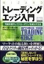 トレーディングエッジ入門 利益を増やしてドローダウンを減らす方法 (ウィザードブックシリーズ) [ ボー・ヨーダー ]