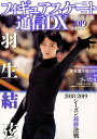 フィギュアスケート通信DX世界選手権2019最速特集号 (メディアックスMOOK)