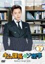 キム課長とソ理事 〜Bravo! Your Life〜 DVD-BOX2 [ ナムグン・ミン ]