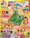 NHKのおかあさんといっしょ 2015年 10月号 [雑誌]