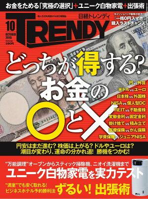 【楽天ブックスならいつでも送料無料】日経 TRENDY (トレンディ) 2015年 10月号 [雑誌]