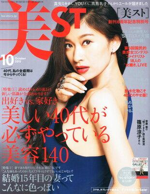 【楽天ブックスならいつでも送料無料】美ST (ビスト) 2015年 10月号 [雑誌]
