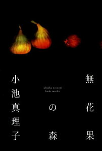 【送料無料】無花果の森