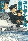 ユトラント沖海戦 [ 黒井緑 ]