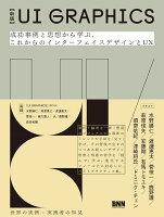 9784802511056 - UI・UXデザインの勉強に役立つ書籍・本や教材まとめ