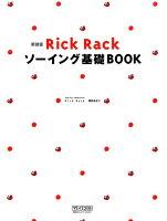Rick Rackソーイング基礎book新装版