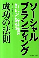 【送料無料】ソーシャルブランディング成功の法則