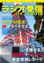 ラジオ受信バイブル(2019) 電波・radikoがもっと楽しめる! (三才ムック) [ ラジオライフ編集部 ]