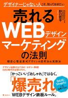 9784866801056 - 2021年Webデザインの勉強に役立つ書籍・本まとめ