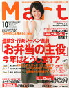 【楽天ブックスならいつでも送料無料】Mart (マート) 2015年 10月号 [雑誌]