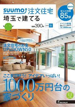 SUUMO注文住宅 埼玉で建てる 2015年秋号 [雑誌]