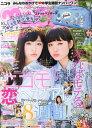 nicola (ニコラ) 2015年 10月号 [雑誌]