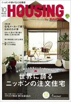 月刊 HOUSING (ハウジング) 2015年 10月号 [雑誌]