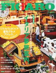 madame FIGARO japon (フィガロ ジャポン) 2015年 10月号 [雑誌]