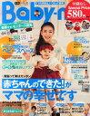 【楽天ブックスならいつでも送料無料】Baby-mo (ベビモ) 10月号増刊 付録なし版 2015年 10月号 ...